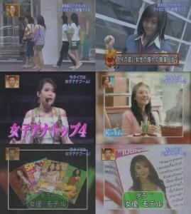 ภาพจากรายการทีวีรายการหนึ่งของ ญี่ปุ่น