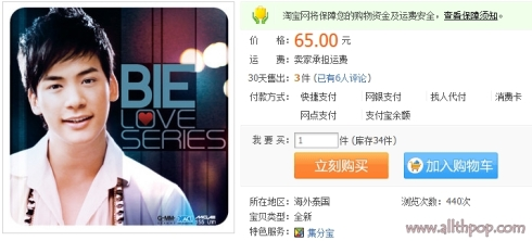 Bie- Love Series