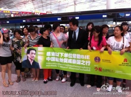 สถานฑูตส่งเจ้าหน้าที่มาอำนวยความสะดวกแฟนคลับบี้เดินทางมาไทย